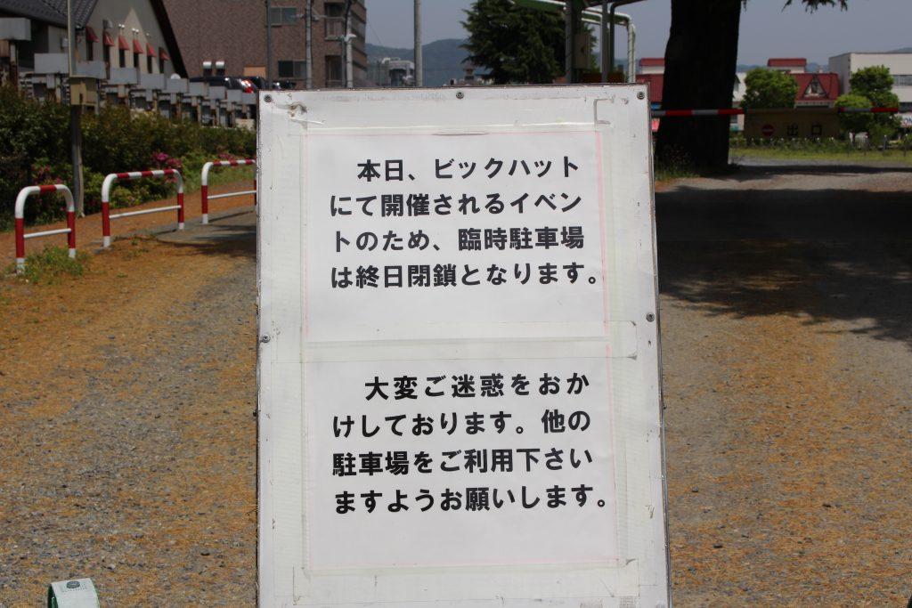若里多目的広場に掲示された看板