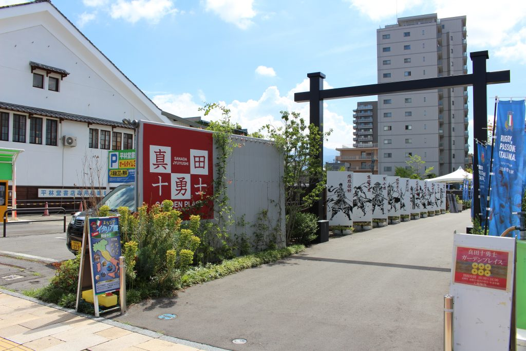 真田十勇士ガーデンプレイスの入口の写真
