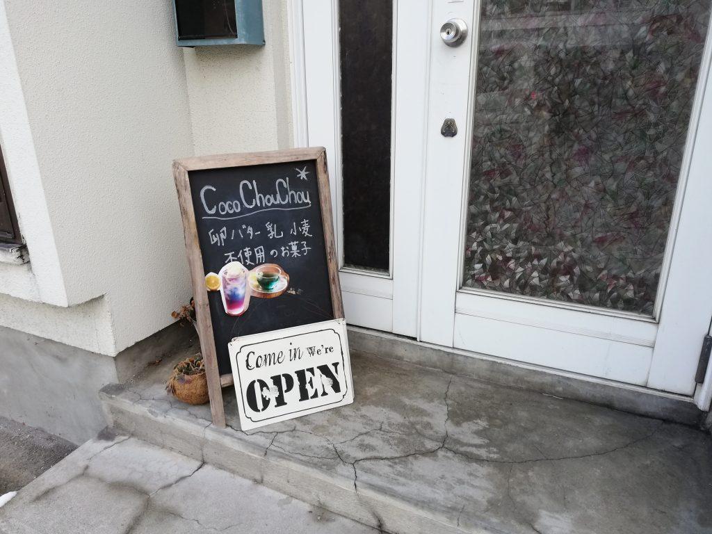 ココ・シュシュの店舗入り口
