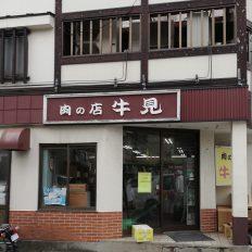 肉の店牛見店舗