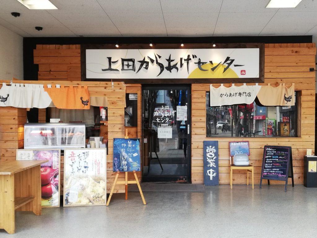 上田からあげセンター店舗