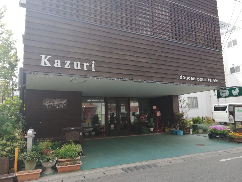 カズーリー店舗
