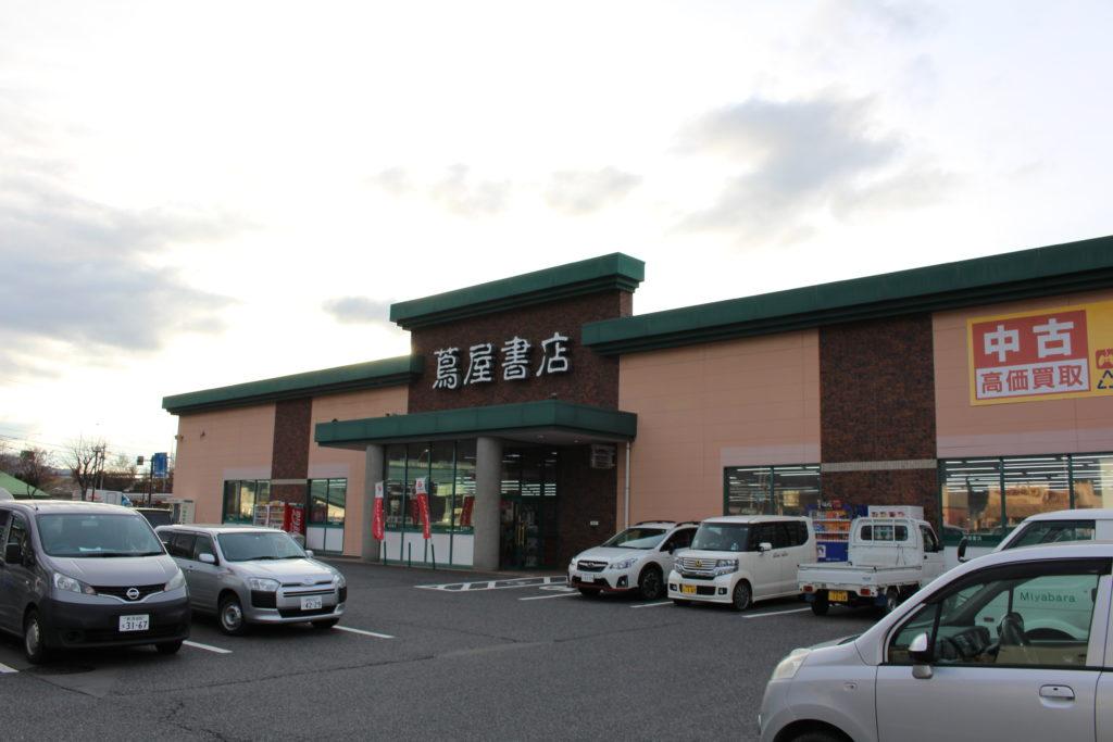 須坂長野東インター周辺の蔦屋書店の写真