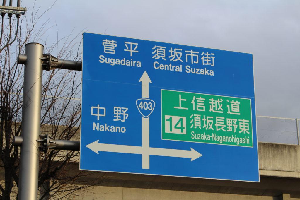 須坂長野東インターの看板の写真