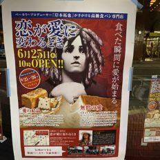 高級食パン専門店「恋が愛に変わるとき」のポスター