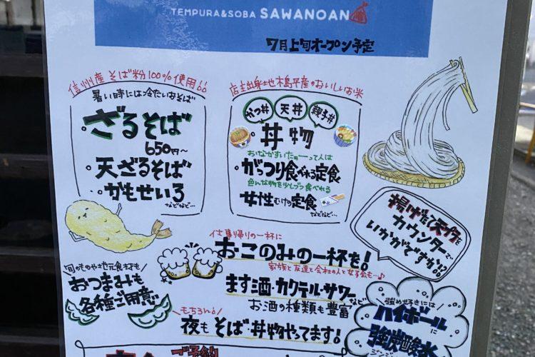長野市中心部にオープン予定の「さわの庵」の張り紙