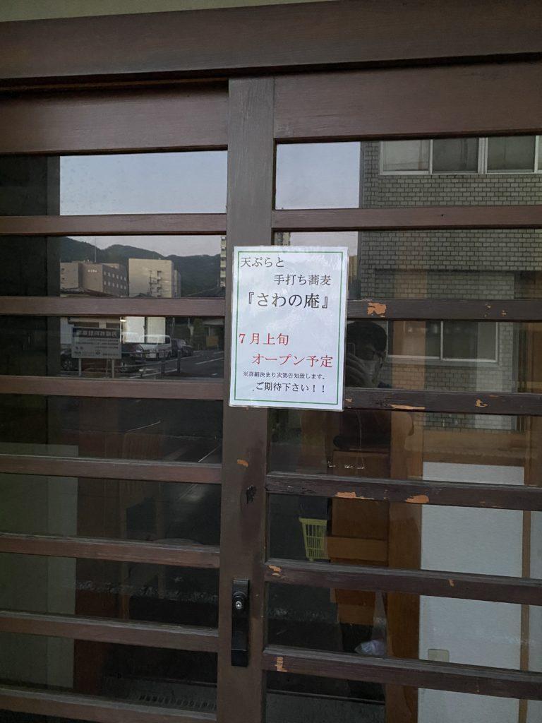 さわの庵のオープン予定の張り紙の写真