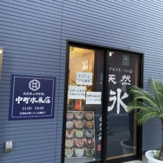 長野市の中町氷菓店の店舗入り口の写真