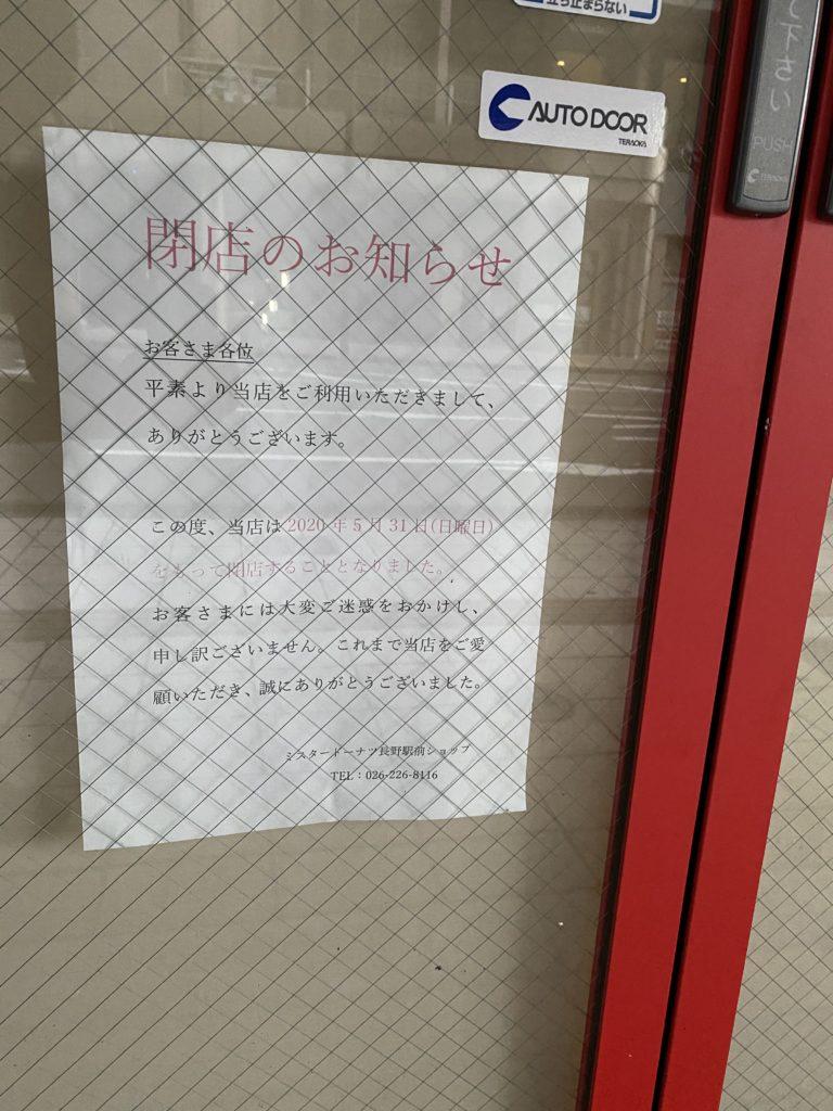 ミスタードーナツ長野駅前ショップの閉店のお知らせの張り紙の写真