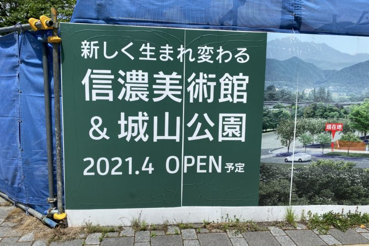 2021年4月オープン予定であることを示す、信濃美術館の看板
