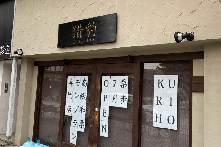 店舗改装中の栗歩(KURIHO)の写真