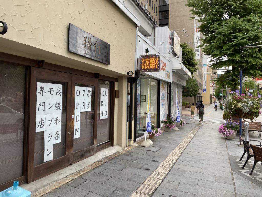 栗歩(KURIHO)の改装中の店舗外観
